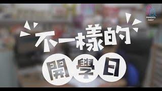Publication Date: 2020-11-06 | Video Title: 【PD專訪】不一樣的開學日