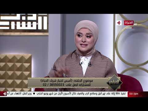 الدنيا بخير - أسس اختيار شريك الحياة .. الشيخ/ د. عويضة عثمان