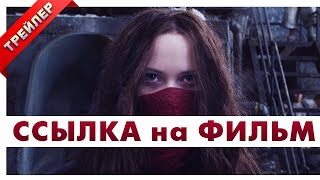 Хроники хищных городов 2018 Фильм внутри Русский трейлер 3