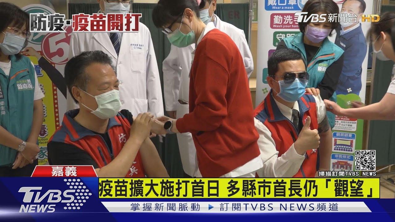 疫苗擴大施打首日 多縣市首長仍「觀望」|TVBS新聞