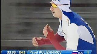 Павел Кулижников. Мировой рекорд 33.98 на дистанции 500 метров на этапе Кубка мира в Солт-Лейк-Сити
