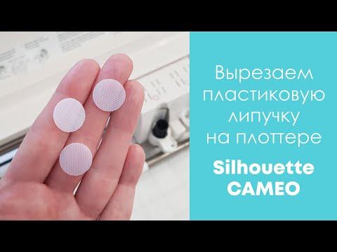 Как вырезать ровные кружочки из пластиковой липучки на плоттере? // Плоттер Silhouette CAMEO