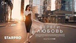 Анастасия Рэй - Береги любовь