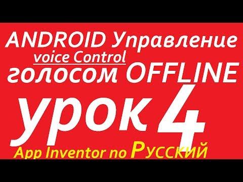 Урок 4 App Inventor Установка по РУССКИЙ. Делаем сами приложение для ANDROID SpeechRecognizer
