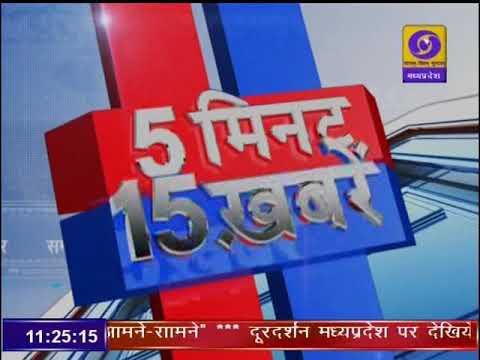 5 MIN 15 KHABREN 22 May 2019 । 5 मिनट 15 खबरें । DD NEWS MP।