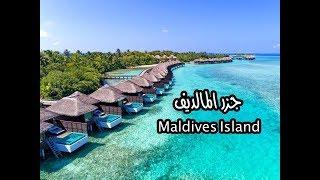فلوق رحلة المالديف 2019|  Vlog : Maldives trip