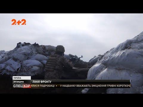 Бої на Луганщині: