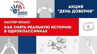 5 мая 1100 Мастер-класс «Как снять реальную историю в «Одноклассниках»