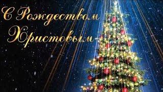 С РОЖДЕСТВОМ ХРИСТОВЫМ 2020 Музыкальная открытка на Роджество Красивое поздравление с Рождеством