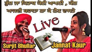 Kitaab ● Surjit Bhullar & Jannat Kaur ● Duet Song ● Live performance ● Latest Punjabi Live show 2019