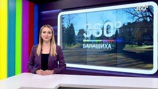 НОВОСТИ 360 БАЛАШИХА 09.12.2019