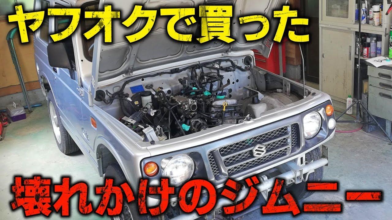 エンジン周りの分解点検でわかった必要な部品と修理代【ジムニーレストア・リターン5】/Rebuilding A Jimny JA22W