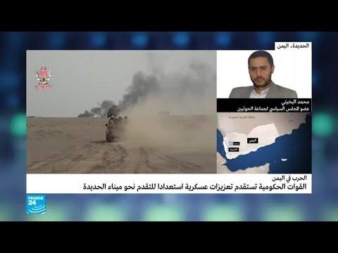 اليمن: البخيتي ينفي سيطرة القوات الحكومية على مطار الحديدة  - نشر قبل 3 ساعة
