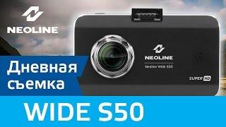 Видеорегистратор NEOLINE Wide S50 дневная съемка