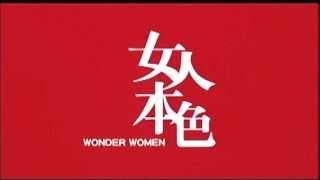 《女人.本色》 預告 Wonder Women trailer (2007)