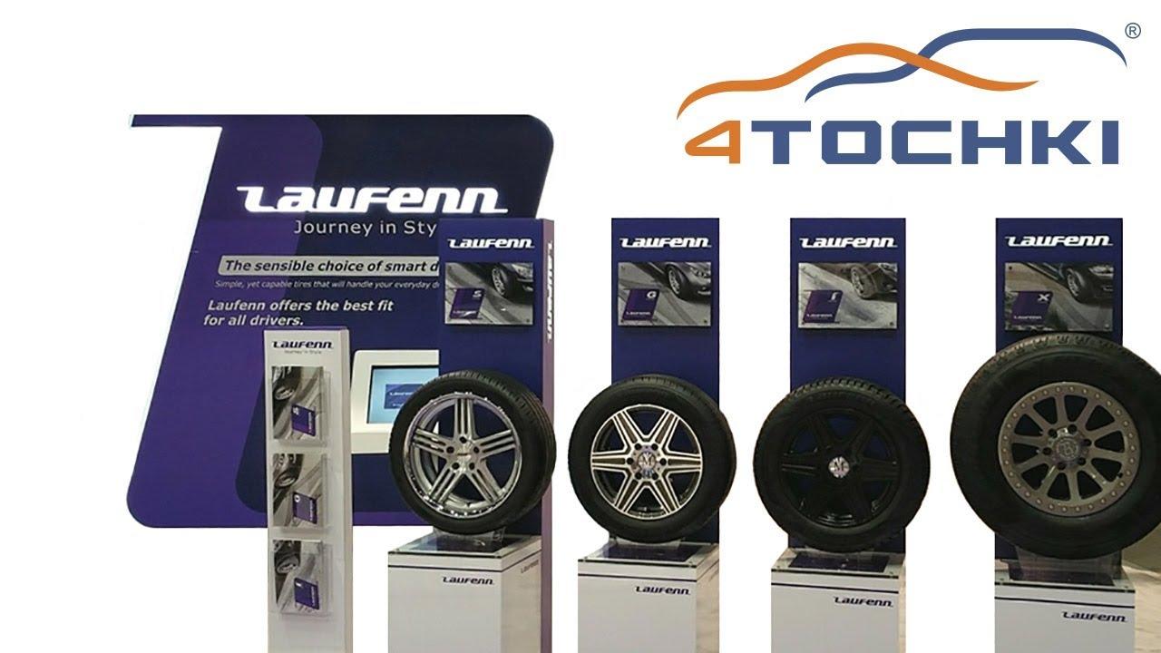 Автошины Laufenn на 4 точки. Шины и диски 4точки - Wheels & Tyres