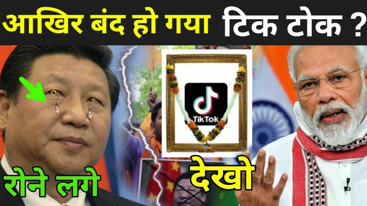 भारत में बंद हो गया टिक टोक ? | Tik Tok Ban In India News | Tiktok Ban 2020