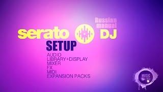SERATO DJ v. 1.8.2 Part 3 русский мануал ( NEW настройки Setup )