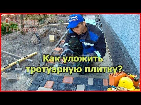 Как уложить тротуарную плитку своими руками [№51]