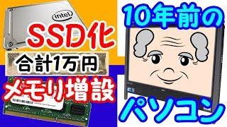 【解説有】10年前のパソコンをSSD化してメモリ増設したら超サクサクに! ~10年前のPC現役復帰計画中編 NEC VN770/W~