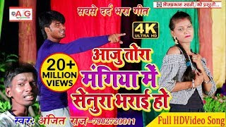 आजु तोरा मंगिया मे सेनुरा भराई हो || Video Song || Anjit Raj का 2018 का सबसे दर्दनाक विडिओ Song