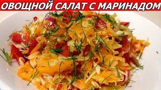 Капустный Салат с Овощами и Пикантным Маринадом заправкой