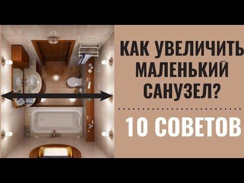 Как визуально расширить узкий туалет