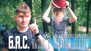 ВЫЗОВ С ЛЕДЯНЫМ ВЕДРОМ  ALS ice bucket challenge
