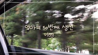 [ramiracle] 엄마의 서프라이즈 생일/루이비통/…
