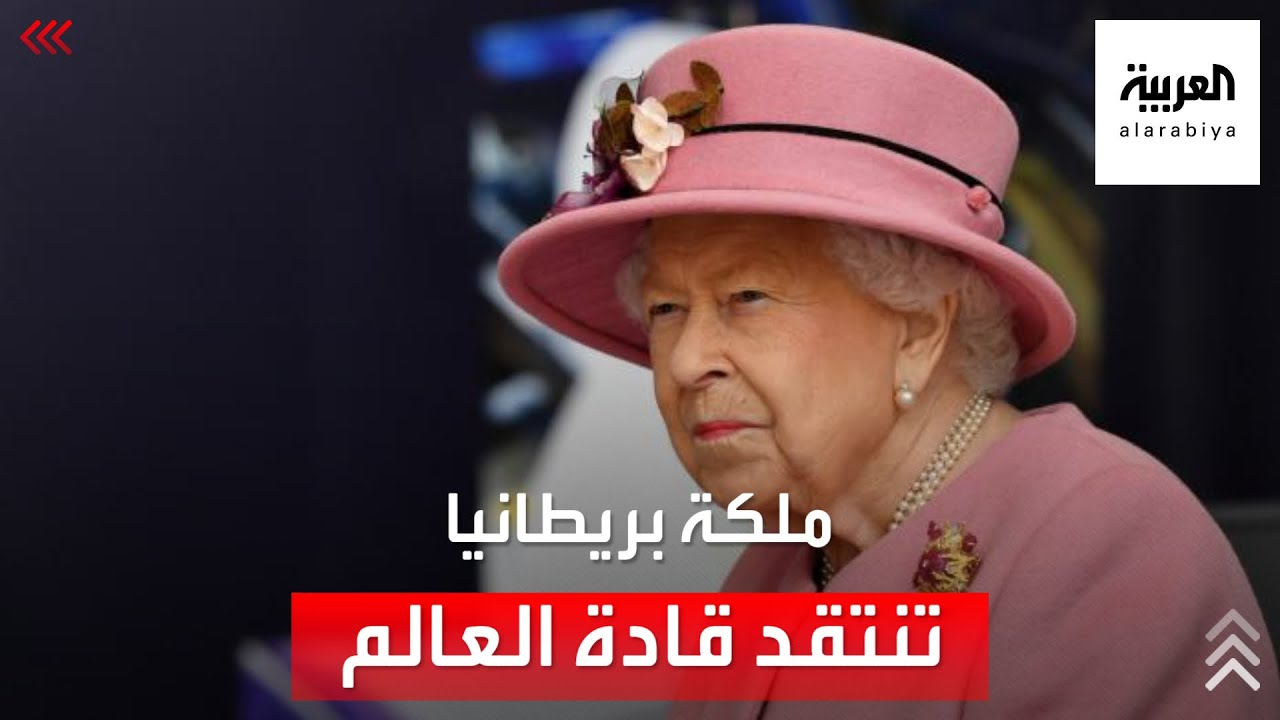 لهذا السبب انتقدت ملكة بريطانيا إليزابيث الثانية قادة العالم
