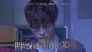 【今田美桜】3年A組 -今から皆さんは、人質です- 第5話