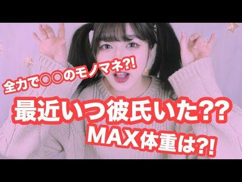 真冬の質問コーナー 〜1番最近の彼氏はいつ?!MAX体重は?!〜