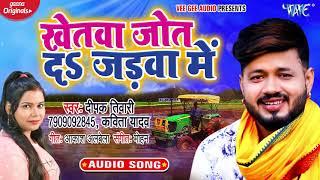 खेतवा जोत दS जड़वा में | #Deepak Tiwari, Kavita Yadav का नया धोबी गीत 2021 | Superhit Dhobi Geet 2021