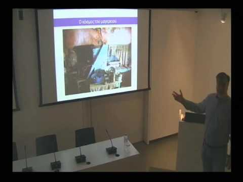 Ομιλία  | Κεραμικά Μαγειρικά Σκεύη και Μαγειρεία στο Αιγαίο (1700-1950) | Μέρος α'