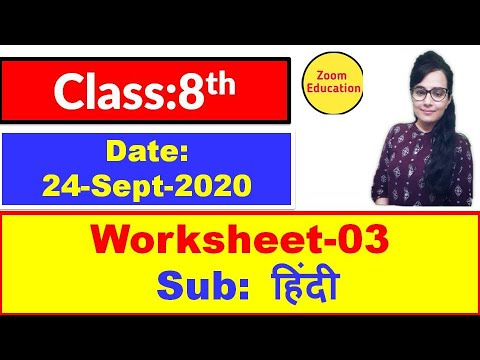 Doe Worksheet 3 Class 8 HINDI : 24 Sept 2020