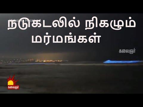 கண்ணாடி | Kannadi | Epi 15 | 30 Aug 2019 | Amit Bhargav | Kalaignar Tv