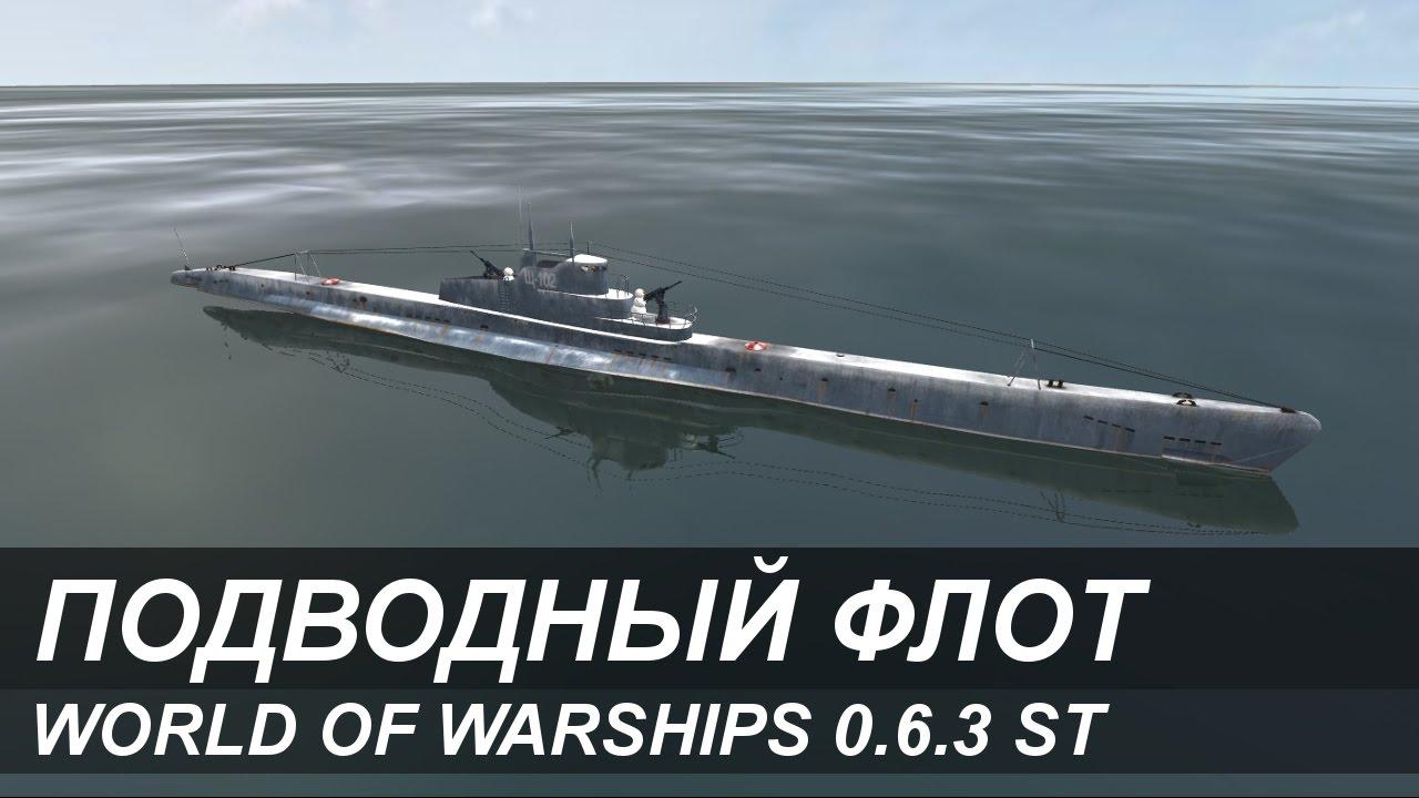 что делать с подводной лодкой в world of warships
