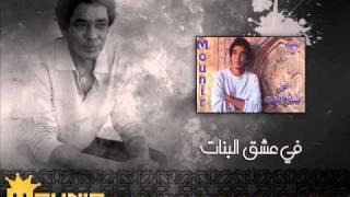 2  نعناع الجنينه عشق البنات  محمد منير