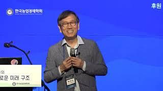 """한국농업경제학회 2019년도 연례학술대회 """"한국 농업 …"""