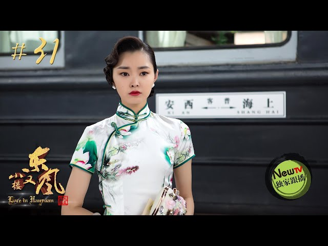 Eng Sub】Love In Hanyuan - Chinese Drama | NewTV Drama | Hey!TV