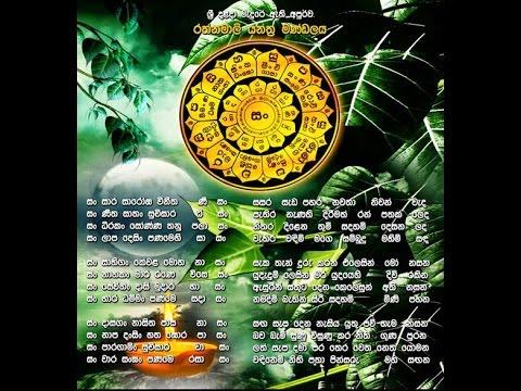 Rathnamali gatha rathnaya (සෙත් පිරිත්)