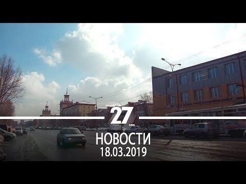 Новости Прокопьтевска   18.03.2019