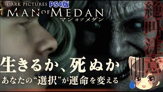 【ホラー/PS4】THE DARK PICTURES: MAN OF MEDAN【マン・オブ・メダン】