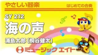 【SY-212】海の声/浦島太郎(桐谷健太) 商品詳細はこちら→https://www...