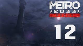 Metro 2033 Redux - Прохождение игры на русском - Кузнецкий мост [#12] | PC