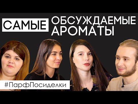 Самые громкие и обсуждаемые ароматы 2019 года | Парфпосиделки на Духи.рф
