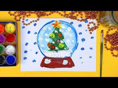 Ёлка в Снежном стеклянном шаре - Урок рисования красками ГУАШЬ