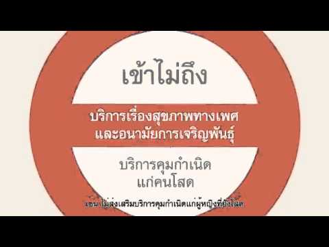 UNFPA Sexual Health (Thai Version)