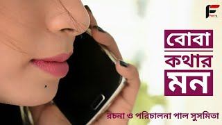 Video Short Film  2018  Boba  Kothar Kon   Bangali Short Film   PaL SusHmitA download MP3, 3GP, MP4, WEBM, AVI, FLV Oktober 2018