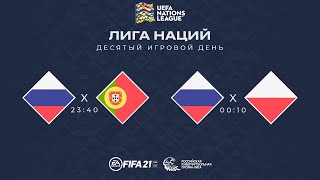 Россия Португалия Польша Лига наций iFVPA 2020 Профи клубы ПК
